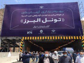 کاهش ۲۰ دقیقهای تا دو ساعته سفر به چالوس با افتتاح تونل البرز