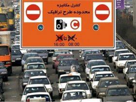 لغو طرح ترافیک تا یکشنبه آینده در تهران